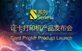 Seaory S-series Card Printers Launch Conference Ended Successfully