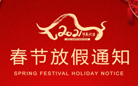 Seaory 2021 The Spring Festival Holiday Notice